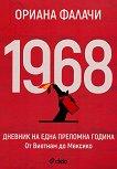 1968. Дневник на една преломна година - Ориана Фалачи - книга