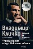 Управление на предизвикателствата - Владимир Кличко, Щефани Билен - книга