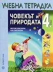 Учебна тетрадка по човекът и природата за 4. клас - Максим Максимов, Ани Епитропова -