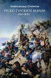 Руско-турските войни - Александър Стоянов - книга