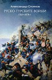 Руско-турските войни - Александър Стоянов -