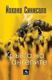 Кръвта на ангелите - Йохана Синисало -