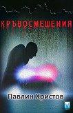 Кръвосмешения - Павлин Христов -