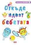 Енциклопедия Любознайко: Откъде идват бебетата - Виктория Иванова -