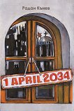 1 April 2034 - Радан Кънев - книга