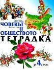 Учебна тетрадка по човекът и обществото за 4. клас - Румен Пенин, Румяна Кушева -