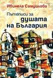 Пътеписи за душата на България - Ивинела Самуилова - книга