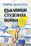 Ръкавици за Студената война - Румяна Захариева -