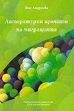 Литературни прочити на миграцията - Яна Aндреева -