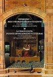 Преводът - мост между езици и култури: Изследвания в чест на проф. Людмила Илиева : La Traduccion - Puente Entre Lenguas y Culturas: Estudios en Honor de la Profesora Ludmila Ilieva -