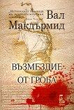 Възмездие от гроба - Вал Макдърмид -