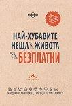 Най-хубавите неща в живота са безплатни - книга