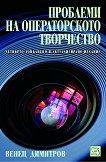 Проблеми на операторското творчество - Венец  Димитров - книга