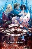 Училището за добро и зло - книга 2: Свят без принцове - Соман Чайнани - книга