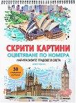 Скрити картини. Оцветяване по номера - част 2: Най-красивите градове в света - Джон Удкок - книга