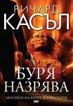 Буря назрява - Ричард Касъл - книга