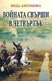 Памет - книга 1: Войната свърши в четвъртък - Неда Антонова - книга