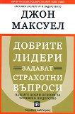 Добрите лидери задават страхотни въпроси - Джон Максуел - книга