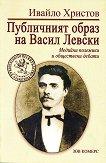 Публичният образ на Васил Левски -