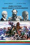 Лъжи и истини около нашето Освобождение - Божил Райнов, д-р Петър Груев - книга