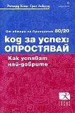 Код за успех: Опростявай - Ричард Кош, Грег Локууд - книга