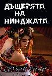 Разследванията на шиноби - книга 4: Дъщерята на нинджата - Сюзън Спан -