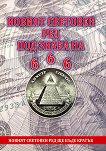 Новият световен ред под знака на 666 - книга