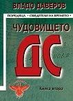 Чудовището ДС: Книга втора - Владо Даверов -
