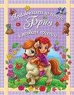 Приключенията на понито Бриз и неговите приятели - част 2 -