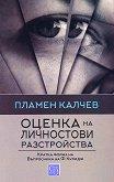 Оценка на личностови разстройства - книга