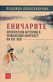 Еничарите. Преплетени истории в османския контекст на XIX век - Надежда Александрова - книга