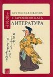 Старояпонската литература - Братислав Иванов -
