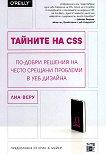 Тайните на CSS -