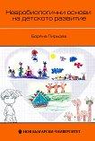 Невробиологични основи на детското развитие - Боряна Пирьова -