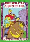 Книжка за оцветяване: Български ханове и царе - детска книга