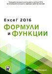 Excel 2016 Формули и функции - книга
