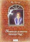 Универсалното лекарство - Мая Стоянова -