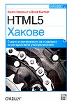 HTML5: Хакове - Джеси Крейвънс, Джеф Бъртофт -