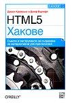 HTML5: Хакове - Джеси Крейвънс, Джеф Бъртофт - книга
