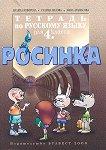 Росинка: Тетрадка по Руски език за 4. клас -