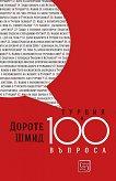 Турция в 100 въпроса - Дороте Шмид -