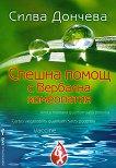 Спешна помощ с вербална хомеопатия - Силва Дончева -