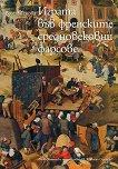 Играта във френските средновековни фарсове - Весела Генова -