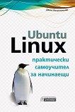 Ubuntu Linux - практически самоучител за начинаещи -