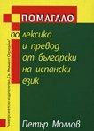 Помагало по лексика и превод от български на испански език - Петър Моллов -