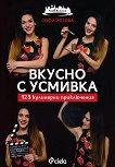 Вкусно с усмивка. 123 кулинарни приключения - Софи Йотова - книга