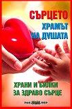 Сърцето - храмът на душата - Росица Тодорова - книга