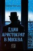 Един аристократ в Москва - Еймър Тауълс - книга