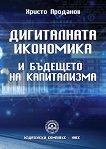 Дигиталната икономика и бъдещето на капитализма - Хрисот Проданов - книга