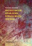 Философски проблеми в модалната логика - Евгени Латинов -